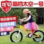 优贝儿童自行车12寸14寸16寸18寸 铝合金太空一号男孩自行车女孩可骑