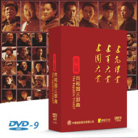 dvd碟片 电影 共和国三部曲3D9 建党大业+建国大业+建军大业