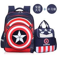 七夕礼物美国队长1-3-6年级小学生书包男儿童双肩背包两件套可拆卸女生包 宝蓝大号+补习袋