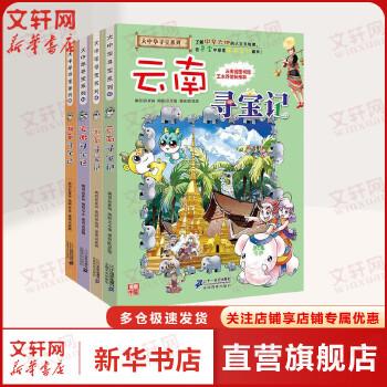 大中华寻宝记13-16册 二十一世纪出版社集团 【文轩正版图书】