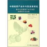 中国蔬菜产业外向型发展研究:兼析北京蔬菜产业外向型发展现状与对策,刘瑞涵,陶志强,中国农业出版社97871091048
