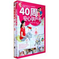 高龄产妇安心孕产(当当特别套装全2册)
