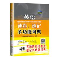 英语速查、速记多功能词典(全国专业技术人员职称英语等级考试用书)
