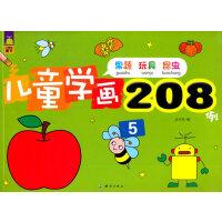 天域北斗 儿童学画208例(5)
