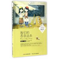 中国新生代儿童文学作家精品书系:我们的各自远去