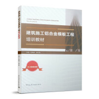 建筑施工铝合金模板工程培训教材
