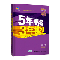 曲一线2021B版选考历史五年高考三年模拟天津市专用依据《中国高考评价体系》编写五三B版专项测试