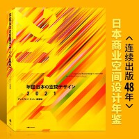 Spatial Design in Japan 2021日本商业展示空间设计年鉴 艺术设计书籍
