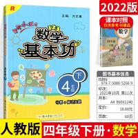 黄冈小状元数学基本功四年级下册 人教版 计算+解决问题小学4年级下册数学教材同步训练计算解决问题辅导资料