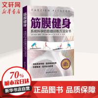 筋膜健身:系统科学的筋膜训练方法全书 (德)罗伯特・施莱普(Robert Schleip),(德)约翰娜・拜尔(Johanna Bayer) 著;张影 译;李哲 审