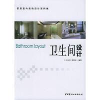 【二手书旧书95成新】 卫生间设计――家居室内装饰设计资料集 刘天杰等 9787801599407