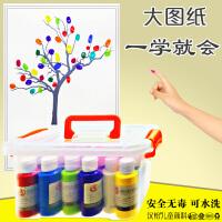 儿童手指画画颜料无毒可洗幼儿园点画水彩涂料宝宝涂色可水洗染料