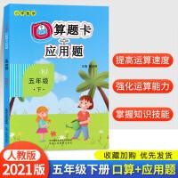 口算题卡+应用题五年级下册人教版2020新版小学数学专项训练