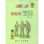 送书签~9787516512890-假期故事--祖国的生日(四色)(mu)/ 刘枫 / 航空工业出版社