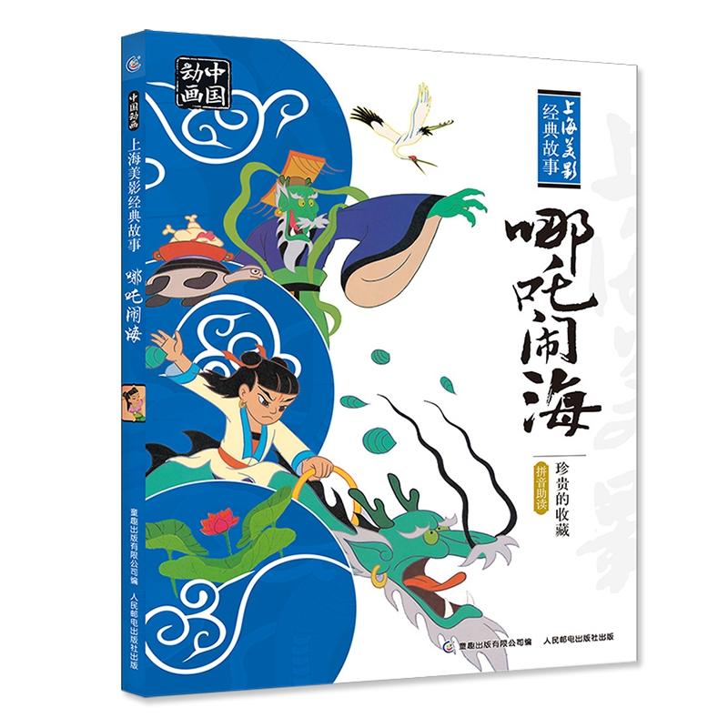 中国动画 上海美影经典故事 哪吒闹海 哪吒之魔童降世,哪吒闹海人民邮电出版社二年级,上海美影经典美术片经典再现,拼音助读,选图均由上海美影动画大师绘制,让中国动画陪伴美好童年。