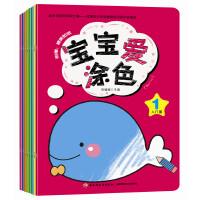 宝宝爱涂色(全8册)[3-6岁]