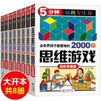 5分钟玩出专注力全世界孩子都爱做的2000个逻辑思维游戏全套8册 儿童智力开发训练益智6-12周岁二三四年级小学生课外