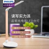 飞利浦(PHILIPS)LED充电台灯便携充电灯学生儿童阅读台灯床头灯宿舍台灯