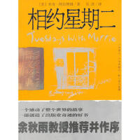 【二手书旧书95成新】相约星期二(译文经典),(美)阿尔博姆,吴洪,上海译文出版社