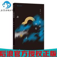 大河深处 东来 著后浪出品】中国当代小说短篇小说集