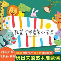 杜莱艺术启蒙小宝盒玩具书亲子游戏纸板书3-6岁宝宝早教书儿童绘画涂色创意卡片书激发孩子动手动脑想象力和创造力玩具书亲子
