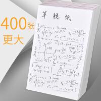 10本A4草稿本白纸本草稿纸学生用验算纸加厚空白草稿纸学生文具