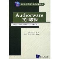 【旧书二手书8成新】Authorware实用教程 葛修娟 耿亚维 主 李筱松 俞梅 李明扬 清华大