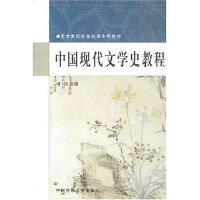 【旧书二手书8成新】中国现代文学史教程 谢筠 中国传媒大学出版社 9787810851855
