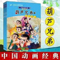 葫芦兄弟漫画书故事书全套7册中国动画经典升级版儿童绘本故事书幼儿园老师推荐2-3-6-8岁小人书连环画漫画书小学生图书