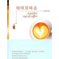 【新书店正版】咖啡赏味志,苏彦彰,生活.读书.新知三联书店9787108034496