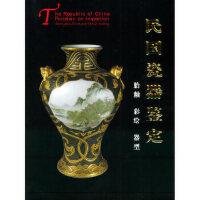 民国瓷器鉴定:胎釉、彩绘、器型――老古董丛书,铁源,华龄9787801781376