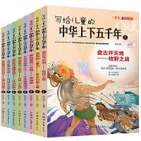 中华上下五千年全套八册 儿童文学小学生四年级课外书必读8-9-10-12-15岁五六年级课外阅读书籍儿童读物青少年版历