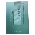 (自考)档案管理学(附自学考试大纲)(全国高等教育自学考试指定教材)