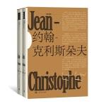 约翰-克利斯朵夫(插图珍藏版)(全2册)