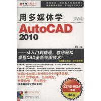 用多媒体学AUTOCAD 2010(2DVD+手册)