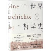 世界哲学史(**7版) (德)汉斯・约阿西姆・施杜里希(Hans Joachim Storig) 著;吕叔君 译