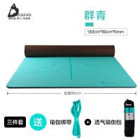 正品加宽无味tpe瑜伽垫女愈加厚加长初学者防滑健身瑜珈垫 6mm(初学者)