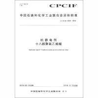 抗静电剂 十八胺聚氧乙烯醚/中国化工行业标准 化学工业出版社