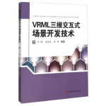 VRML三维交互式场景开发技术 刘颖,王淑良,陈松 西南交通大学出版社
