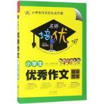 中译出版社 小学生优秀作文精华范本 中国对外翻译出版社