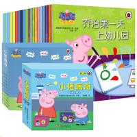 小猪佩奇书全套20册 辑+第二辑 peppa pig早教中英文绘本3-6岁幼儿园儿童睡前卡通动画故事书佩琪双语图书故事