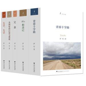 青春十字路(伊玲文集,著名作家贾平凹先生首次为青年作者题字。青春,是一种拔节的成长。我站在命运的十字路口,该向前、向后,向左还是向右?)