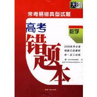 数学--(高考错题本)常考易错典型试题(2008高考必备)