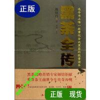 黑茶全传 /陈社行 中华工商联合出版社
