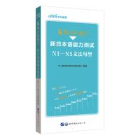 中公教育:8周分阶速记新日本语能力测试N1―N5文法句型