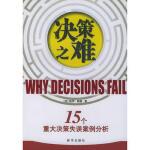 【新书店正版】决策之难--15个重大决策失误案例分析,[美]纳特,刘寅龙等,新华出版社9787501164387