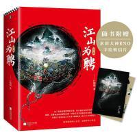 江山为聘 正版 行烟烟;读客文化 出品 9787559418678