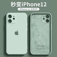 淡青色iPhone11手机壳苹果11液态硅胶iPhone11pro摄像头全包防摔11Promax新款直边保护壳ins风十