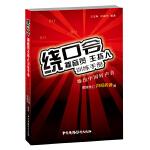 绕口令:播音员主持人训练手册(第二版)