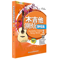木吉他潮炫弹唱集 2--长江文艺出版社
